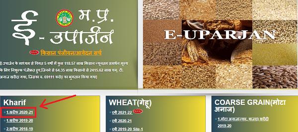 E-Uparjan Kharif Application Form