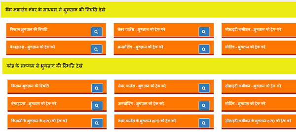JIT Payment Home page for MP