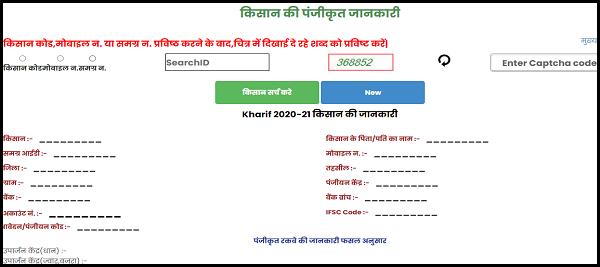 Kharif Registration Status