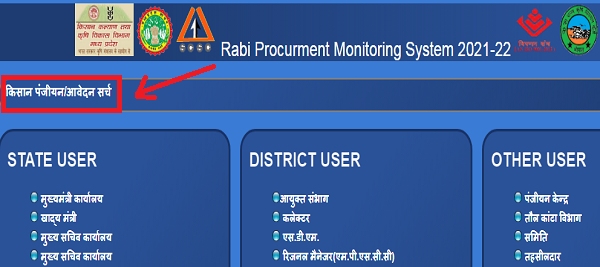 Registration For E Uparjan Portal