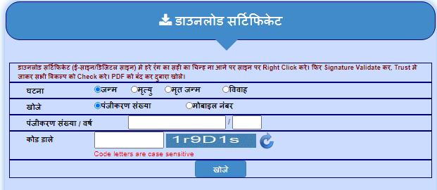Downlaod Birth Certificate