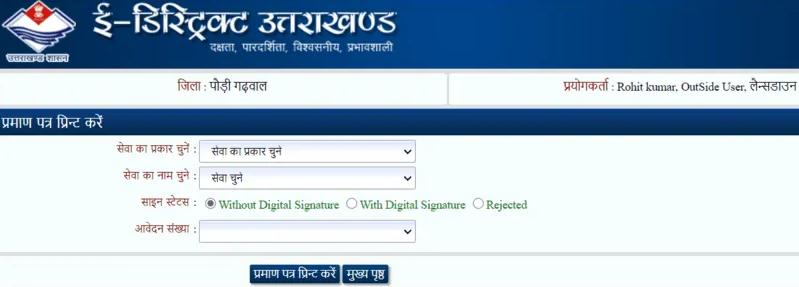 Download UK Rojgar Panjikaran Certificate