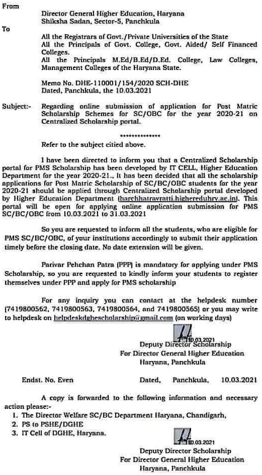 Haryana Post Matric Scholarship Notification