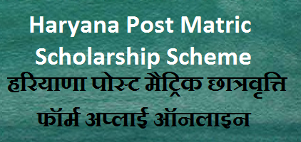 Haryana Post Matric Scholarship Scheme 2021 Apply Online