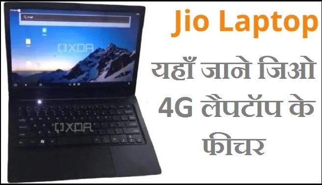 JIo 4G Laptop Features