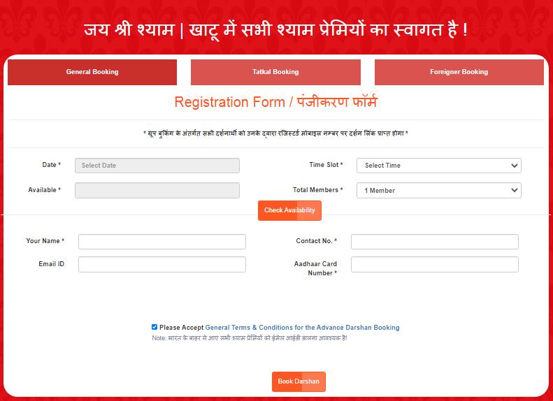 Khatu Shyam Baba Darshan Booking Category