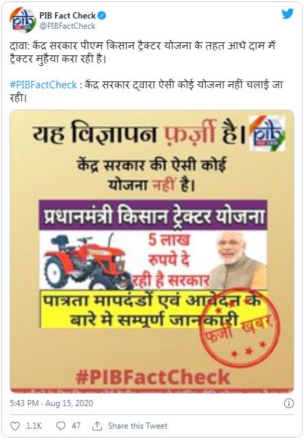 Kisan Tractor Subsidy Yojana