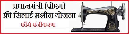 PM Free Silai Machine Yojana