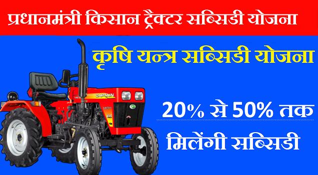 PM Kisan Tractor Subsidy Yojana 2021