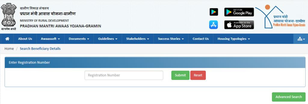 PMAY-G Enter Registration Number