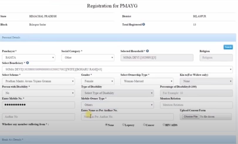 PMAY-G Registration Form