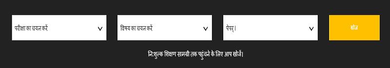 Pariksha ka Chyan