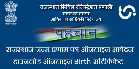 Rajasthan Birth Certificate Online Registration