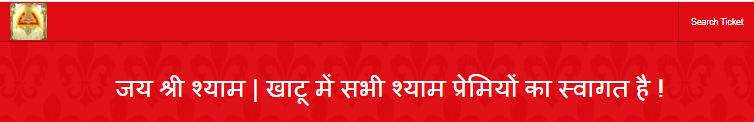Shree Shyam Mela Darshan Site Home Page