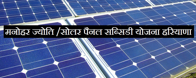 Solar Panel Subsidy haryana