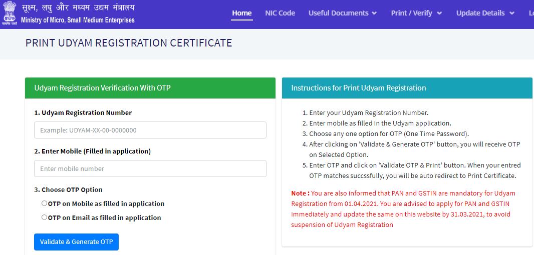 Udyog Aadhaar Certificate form