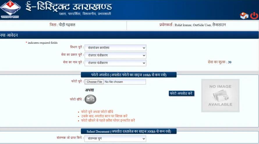 Uttrakhand Rojgar Form Registration