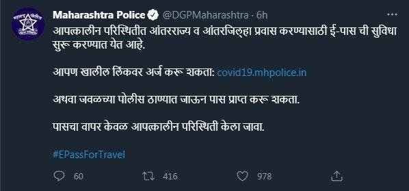 ई पास महाराष्ट्र लॉकडाऊन official update