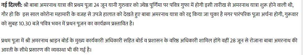 Amarnath Baba Yatra