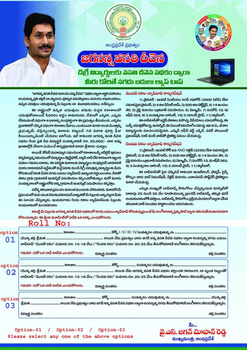 Application Form for JVD Laptop Scheme 2021