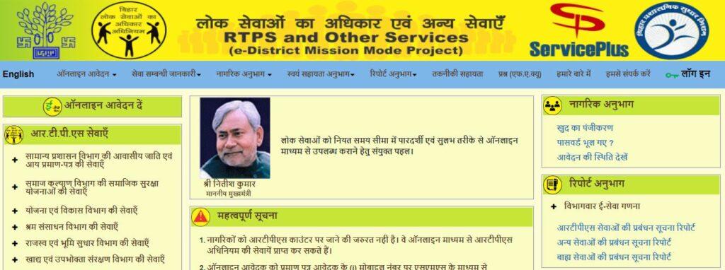 Bihar National Family Yojana Portal Home page