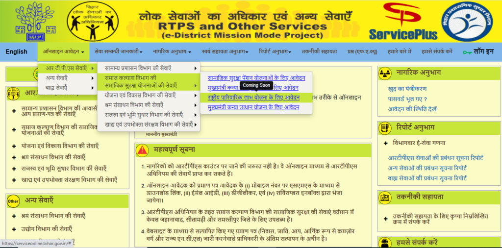 Bihar Rashtriya Parivarik labh yojana
