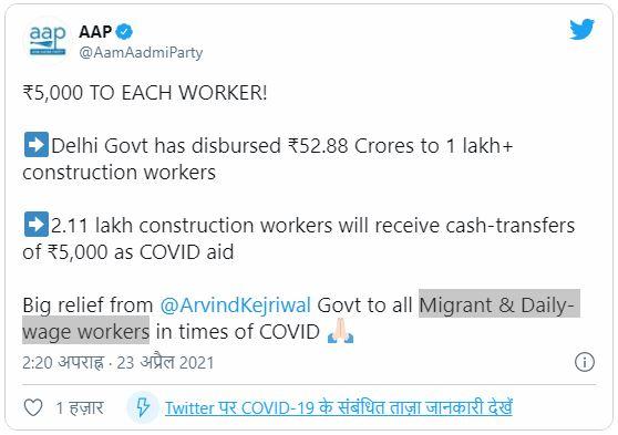 Delhi Construction Worker Scheme tweet