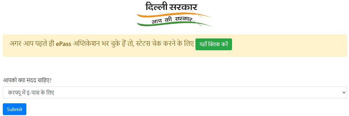 Delhi Curfew E-pass Home Page