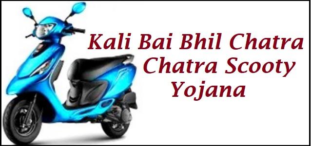 Kali Bai Bhil Scooty Yojana 2021