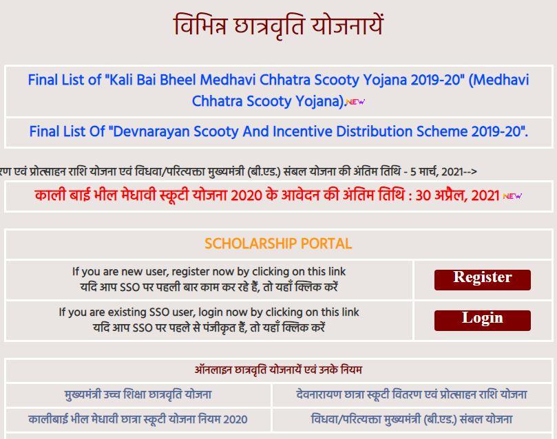Kali Bai Bhil Scooty Yojana Scholarship