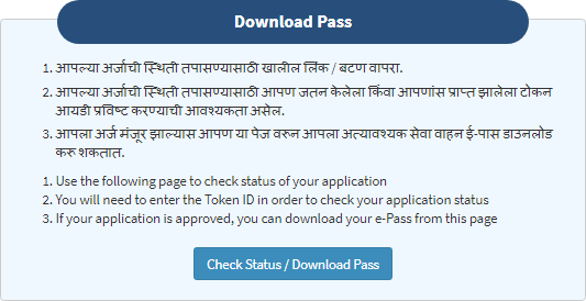 Maharashtra Epass Application Status Step 1