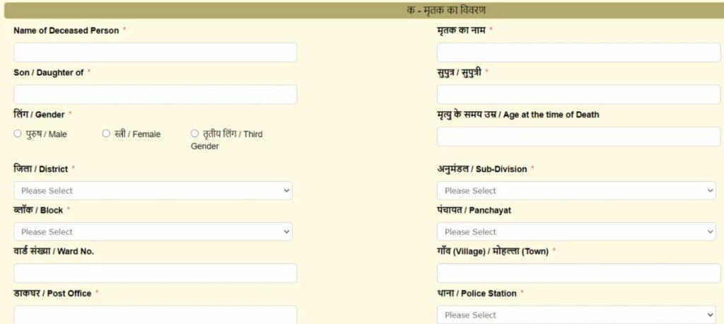 National Family Benefits yojana Application form