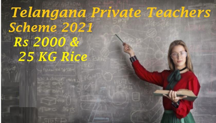 TS Private Teacher Yojana Rs 2000