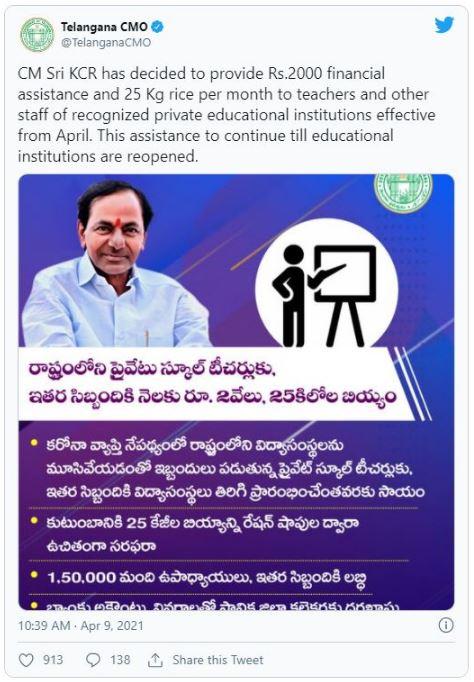 Telangana Private Teachers 2000 Scheme Tweet