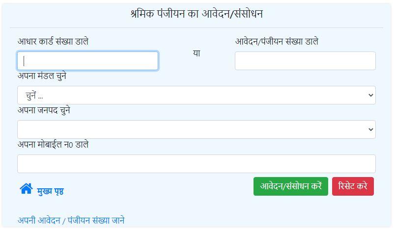 Majdur Swasthya Bima Yojana Registration Form