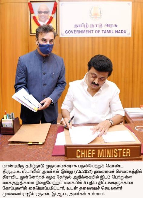 Tamil Nadu Five Scheme Aprove by CM