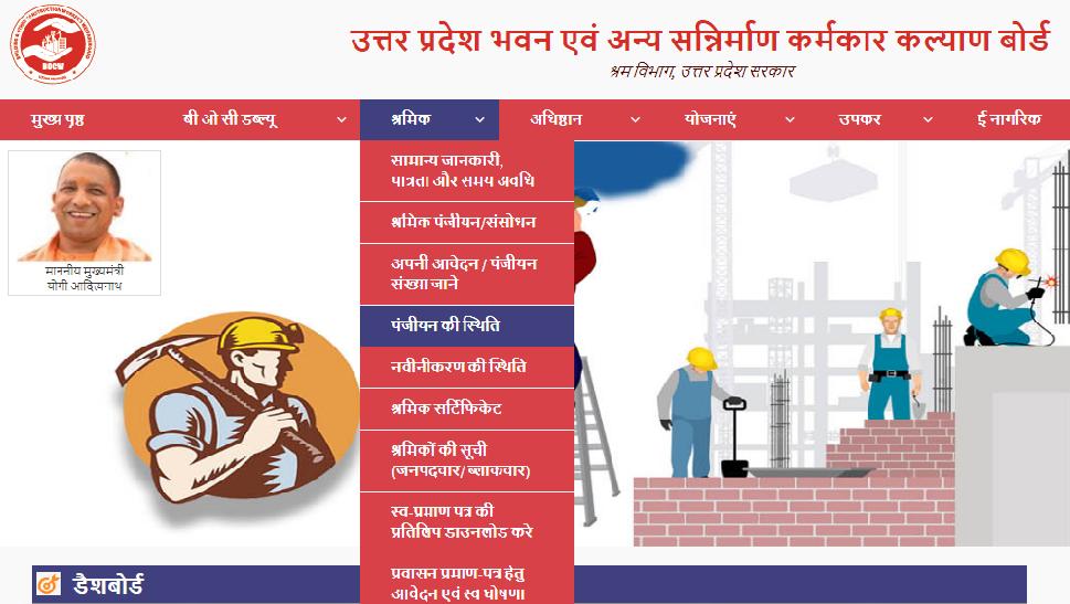 UP Labour Heatlh Insurance Yojana Application Form Status