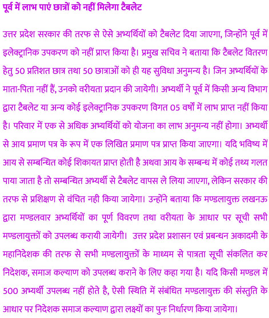 मुख्यमंत्री अभ्युदय योजना tablet yojana update