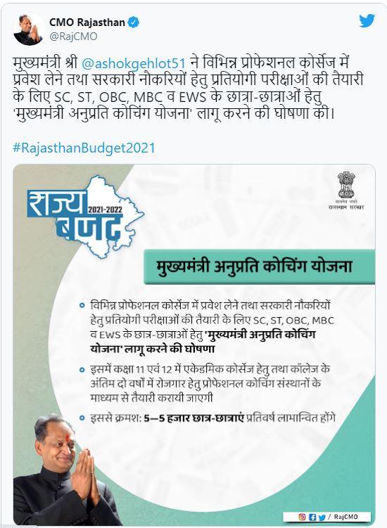 Rajasthan Anuprati Coaching Yojana