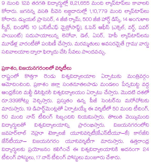 AP Laptop Scheme for amma vodi and jvd scheme