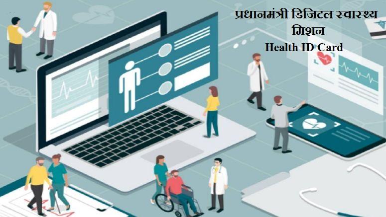प्रधानमंत्री डिजिटल स्वास्थ्य मिशन healt ID Card